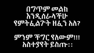Madingo Afework lalaterf - Ethiopian Music With Lyrics