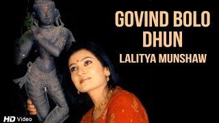 Krishna Bhajan - Dhun | Hindi Devotional Songs | Lalitya Munshaw