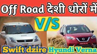 Off Road Hyundi Verna V/S Maruti swift Dzire desi londe enjoy