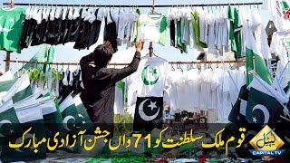CapitalTV; 71st Independence day celebrated with traditional zeal