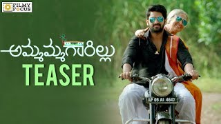 Ammammagarillu Movie Teaser | Naga Shaurya, Shamili | Kalyana Ramana