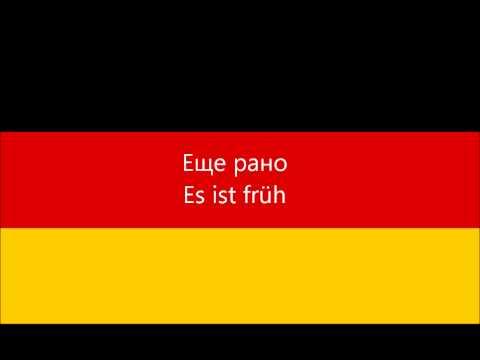 немецкий язык: 100 Немецкие фразы для начинающих