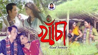 Khacha by Azad Suman , Bangla new song 2017