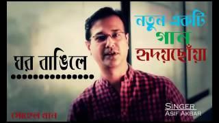 Bangla New Song ঘর বাঙিলে 2017. Asif Akbar.