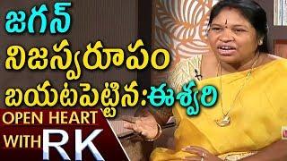 జగన్ నిజస్వరూపం బయటపెట్టిన ఈశ్వరి | MLA Giddi Eswari About Leaving YCP Party | Open Heart With RK