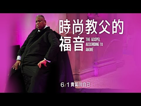 時尚,就是要高調!6/01《時尚教父的福音》