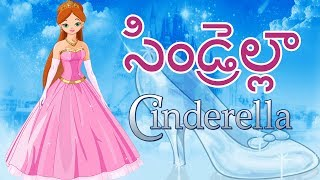 👸Cinderella - Princess Fairy Tales - Telugu Stories for Kids   Telugu Kathalu    సిండరిల్లా