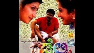 Full Kannada Movie 2002 | Chelvi | B C Patil, Prema, Bhavana.