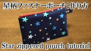 星柄のファスナーポーチ:作り方 How to sew the little zippered pouch (star pattern)