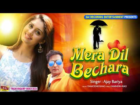 DJ Party Song || Mera Dil Bechara || Bollywood Hindi Song 2017 || Ajay Bariya || Single Track