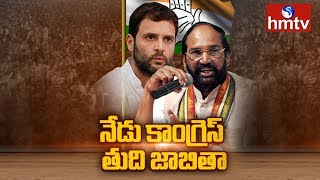 Telangana Congress MLA candidates Final List to Released Soon | hmtv