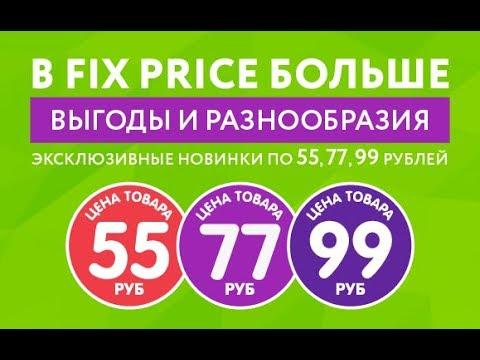 ФИКСПРАЙС ИЮЛЬ 2018 - СУПЕР ПОКУПКИ!!!!!