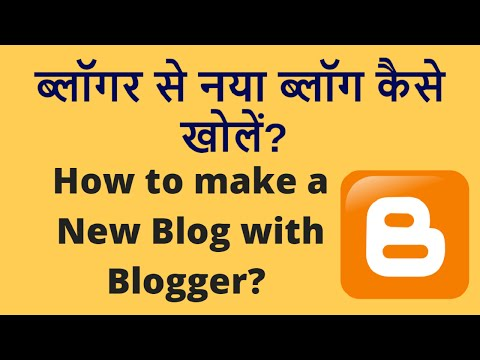 How To Make A Free Blog With Blogger Blog Kaise Banate