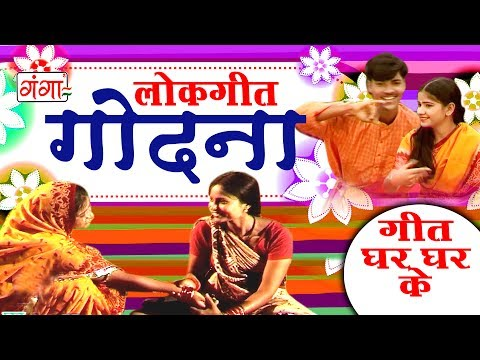 गोदना - Maithili Lokgeet 2017 | Geet Ghar Ghar Ke | Maithili Hit Video Songs