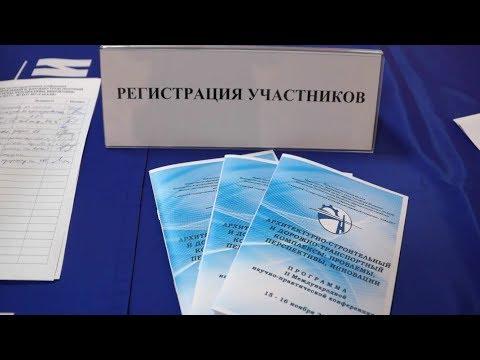 Новости (2017 ноябрь) Вторая международная конференция в СИБАДИ