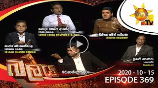 Hiru TV Balaya | Episode 369 | 2020-10-15