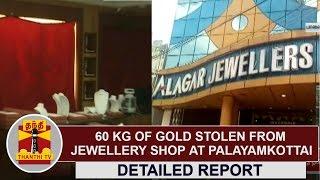 60 kg of gold stolen from Jewellery Shop near Palayamkottai | Thanthi TV