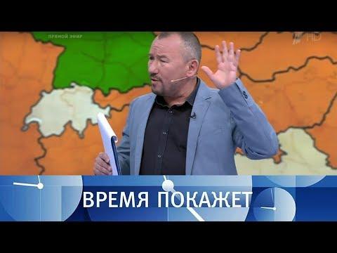Зачем Западу Украина? Время покажет. Выпуск от 13.06.2018
