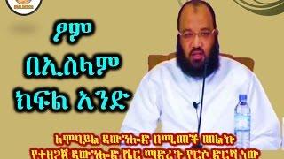 72  - Ustaz  Abu Heyder - FASTING IN ISLAM PART-1