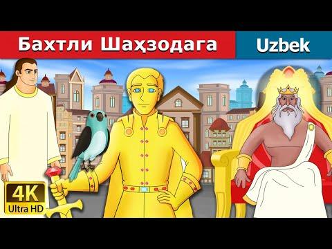 Бахтли Шаҳзодага   узбек мультфильм   узбекча мультфильмлар   узбек эртаклари