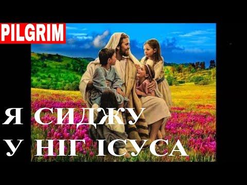 Я сиджу у ніг Ісуса 💗 I sit at Jesus' feet ✞ Ukrainian song 🕊  Степчуки