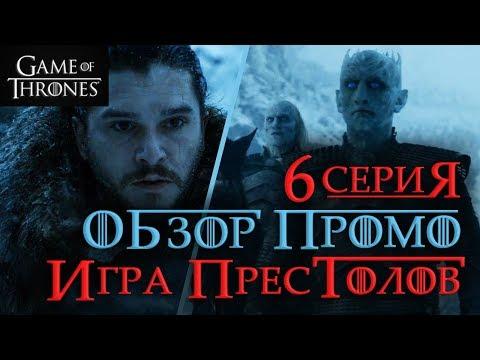 Игра престолов 6 серия 7 сезон: Обзор промо! Смерть — это враг