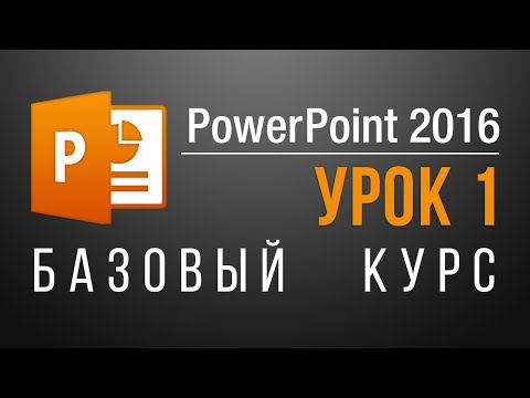 Как работать в PowerPoint 2013/2016? Обучающий курс (45 онлайн уроков).Урок 1