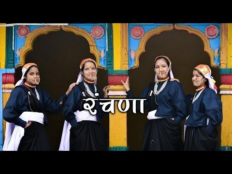 RANCHANA | Garhwali Folk Sadeyi | Soudamini Venkatesh | Pandavaas...