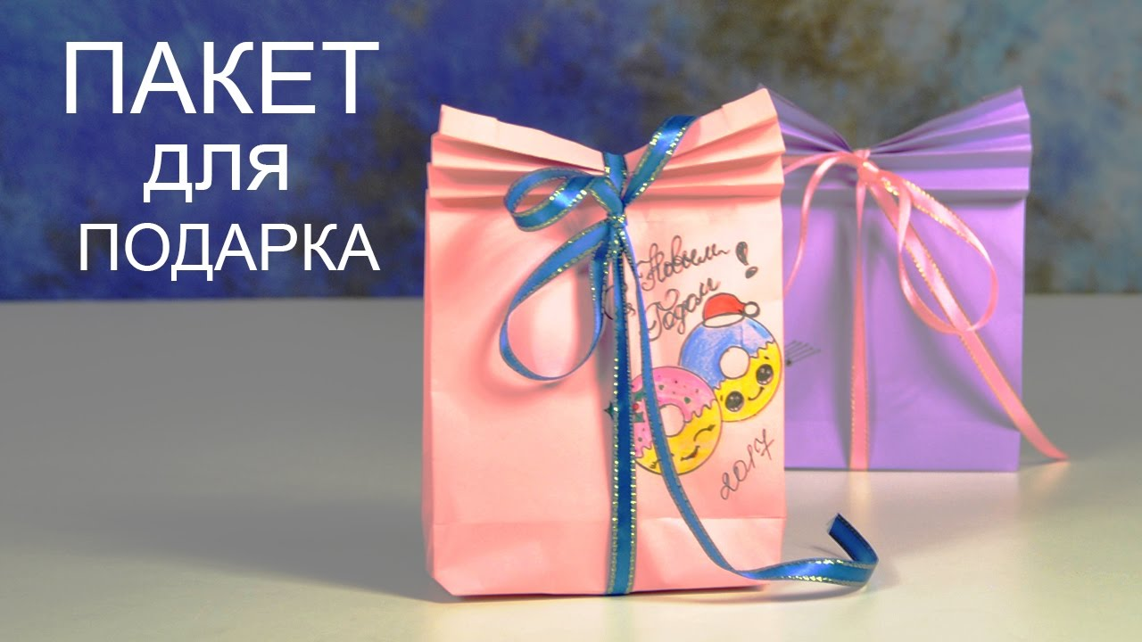 Как сделать бумажный пакет для подарка своими руками