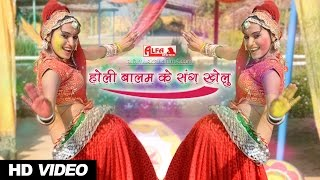 DJ Marwadi Song | होली बालम के संग खेलु | HD VIDEO | Alfa Music & Films