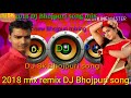 2018 DJ Bhojpuri Song Remix Mix Mixing Superhit Bhojpuri Song 2018 New