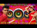 2018 DJ Bhojpuri song remix mix mixing Superhit Bhojpuri song 2018 new