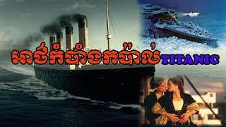 ការពិត ១០ យ៉ាង គ្រប់គ្នាមិនទាន់បានដឹងសោះអំពីកប៉ាល់ Titanic  khmer news to day  khmer hot news