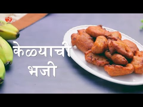 केळयाची खरपूस भजी | Kelyachi Bhaji Recipe in Marathi | Banana Fritters Recipe By Roopa | Banana Fry