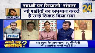 सबसे बड़ा सवाल : शहादत के अपमान पर BJP में आक्रोश क्यों नही ?