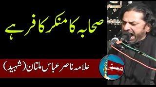 Sahaba Ka Munkir Kafir Hai? | Allama Nasir Abbas