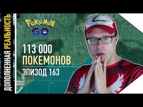 ПОКЕМОН ГО - 113000 ПОКЕМОНОВ!!!!!!!