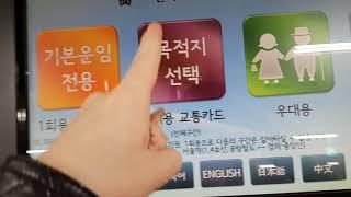KORE'DE ULAŞIM KARTINA PARA YÜKLEME, TEK BİNİŞLİK BİLETLER