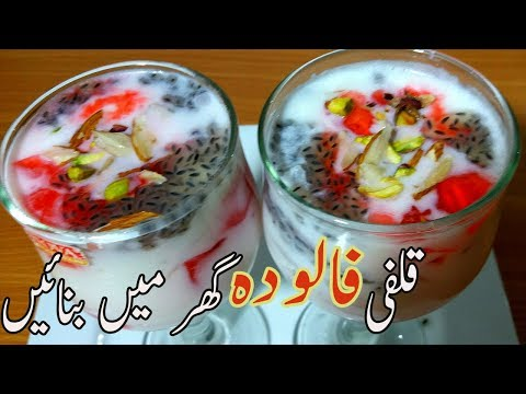 kulfi falooda recipe easy kulfa faluda sev at home Ramzan special recipes Urdu in Hindi