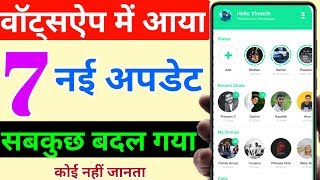 WHATSAPP NEW BIG POWERFUL UPDATE || WHATSAPP 7 USEFUL UPDATE AND TRICKS || 2019 BIG UPDATE