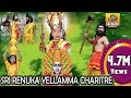 Renuka Yellamma Charitre Kannada Folk Full Movie