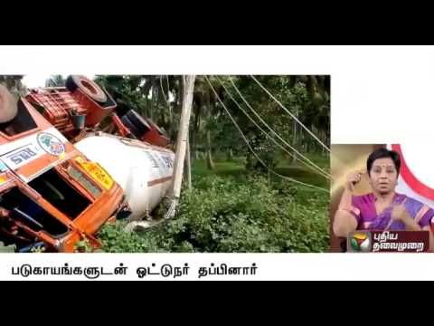 Tanker Lorry meets with an accident in Kovai, two injured