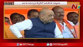 Home Minister Amit Shah to Visit Jandamp;K Today | High Level Security Meeting | NTV