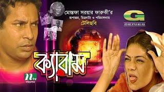 Karam | Telefilm | Part 1 | Mosharraf Karim | Tisha | Kochi Khondokar