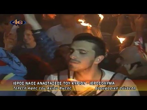 Holy Fire Jerusalem 2016 Orthodox Easter Holy Sepulchre