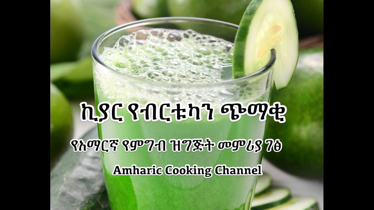 "Cucumber Orange Drink ""ኪያር የብርቱካን ጭማቂ"" - Amharic"