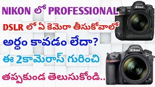 Nikon 750d and 850d review in telugu|best professional dslr camera in nikon|about professional dslrs