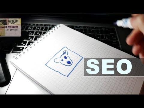Продвижение без бюджета. SEO продвижение сайта бесплатными методами. Как продвигать сайт.