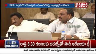 AP CM Chandrababu Takes Key Decision In AP Cabinet Meeting