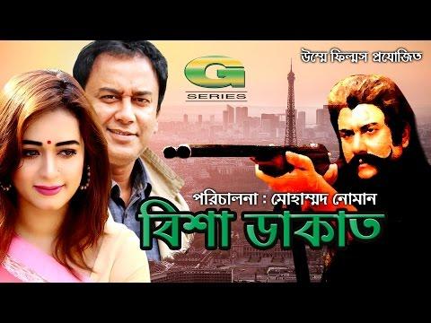Bisha Dakat   Telifilm   Zahid Hasan   Ohona   Shamim Jaman